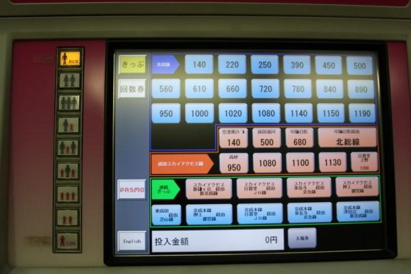 Japonia - Port lotniczy Tokio Narita - ekran z wyborem typu biletu - sierpień 2012
